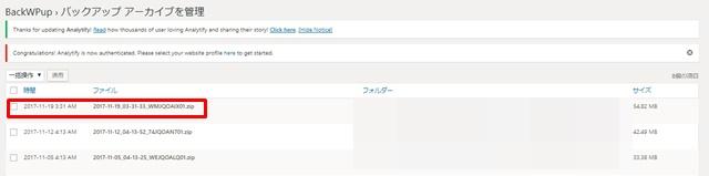 【プラグイン】BackWPupのバックアップ確認画面