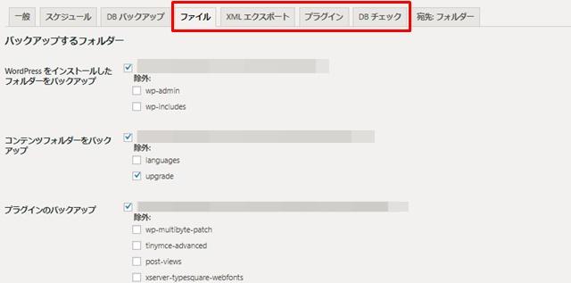 【プラグイン】BackWPupのファイル、XMLエクスポート、プラグイン、DBチェックの設定