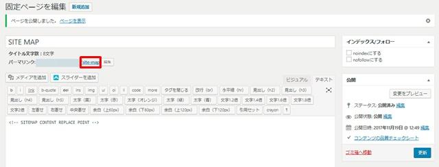 PS Auto SitemapのURLの変更