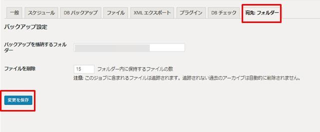 【プラグイン】BackWPupの宛先:フォルダーの設定画面