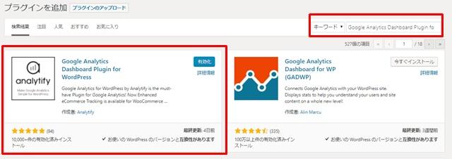 【プラグイン】Google Analytics Dashboard Pluginのインストール画面