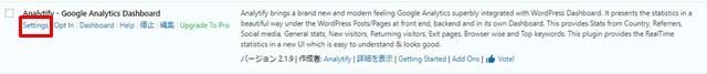 【プラグイン】Google Analytics Dashboard Pluginの「setting」画面