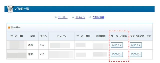 エックスサーバーのサーバーパネルログイン画面