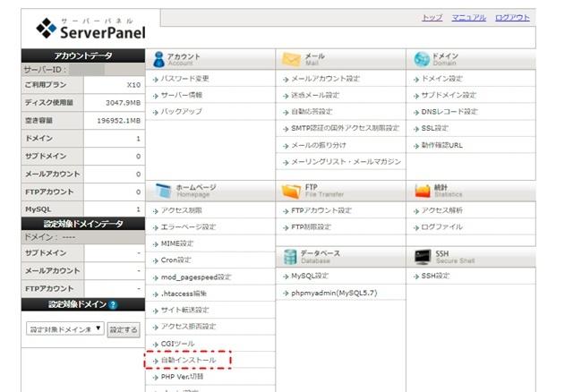 エックスサーバーのサーバーパネルの自動インストール選択画面