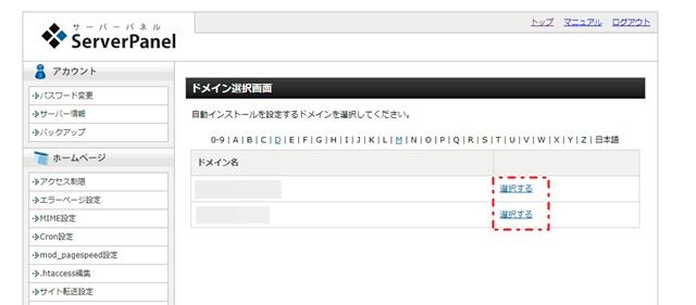 エックスサーバー内でWordPressをインストールするドメインの選択画面