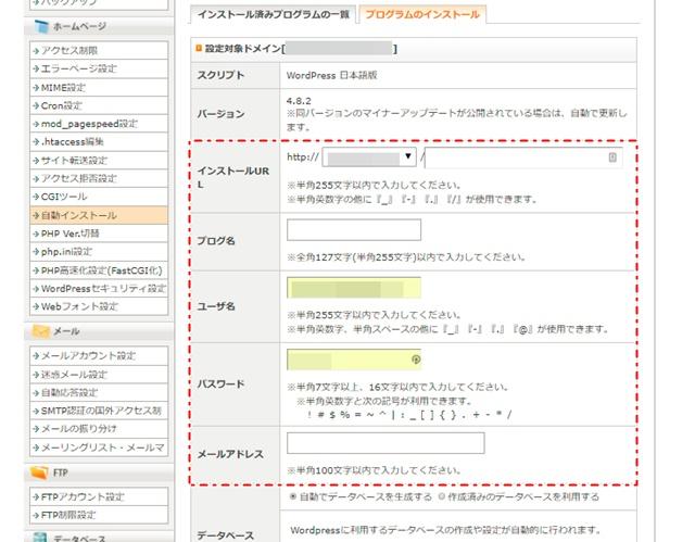 エックスサーバー内でWordPressをインストールする際の記入事項の説明