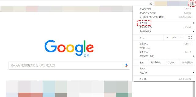 Google Chromeの履歴の選択画面