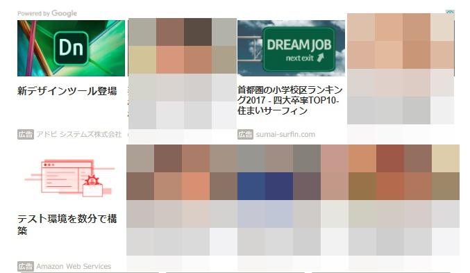 グーグルアドセンス広告の関連コンテンツ広告のイメージ