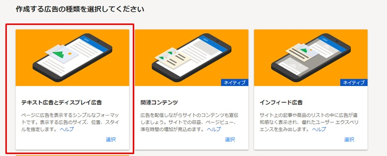 グーグルアドセンス管理画面から新しい広告ユニットを選択する方法