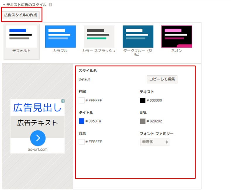 アドセンス管理画面からテキスト&ディスプレイ広告のデザイン設定をする方法