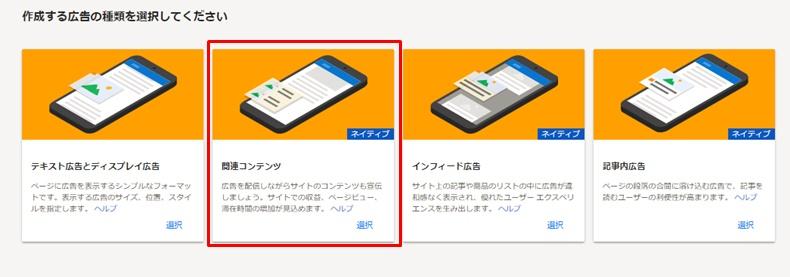 アドセンス画面からの広告ユニットの設定方法