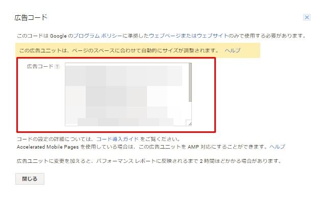 Google AdSenseの広告コード表示画面