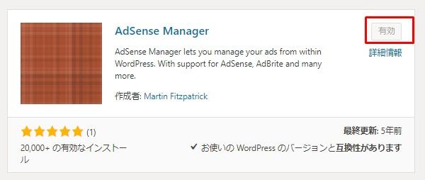 【プラグイン】AdSense Managerのインストール画面