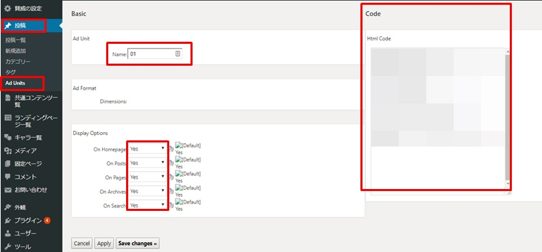 【プラグイン】AdSense Managerの詳細設定画面