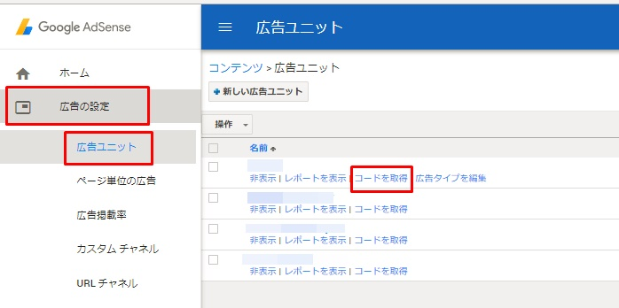 Google AdSenseの管理画面