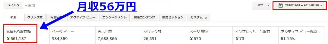 月収56万円のアドセンス管理画面