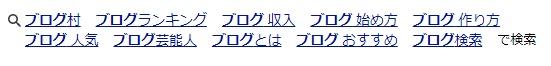 Yahooのサジェスト検索画面下