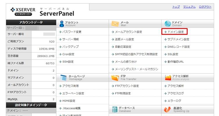 エックスサーバーのサーバーパネル画面から新規ドメインのURLを設定(反映)する方法