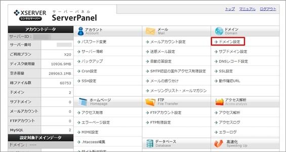 エックスサーバーのサーバーパネルのドメイン設定画面