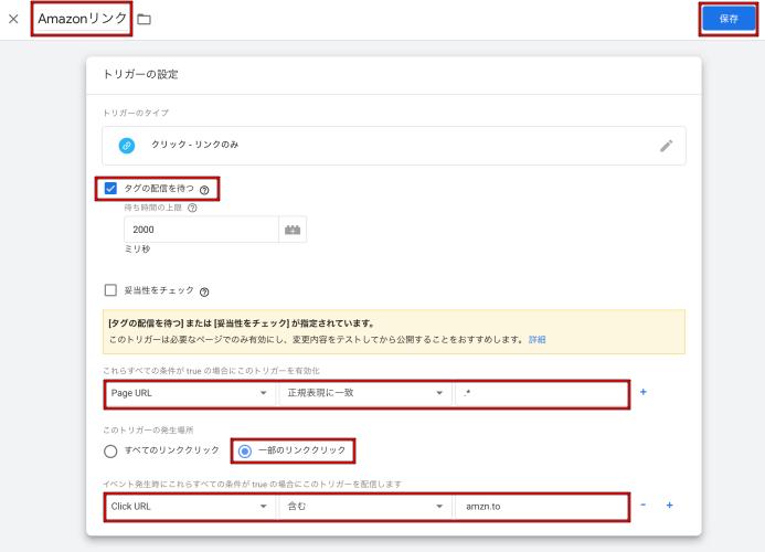 Googleタグマネージャーのトリガーの設定