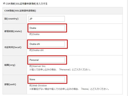 エックスサーバーのサーバーパネル画面のSSL設定から独自SSLの詳細を設定する方法