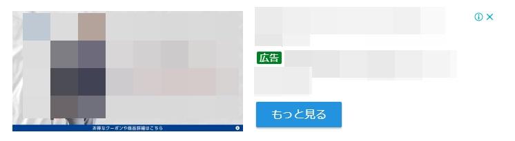 グーグルアドセンス広告の記事内(ネイティブ)広告のイメージ
