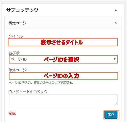 WordPressのウィジェットの作成画面