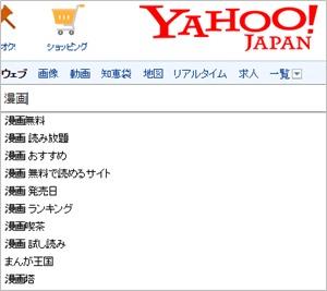 Yahoo!サジェストキーワード