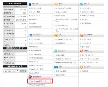 エックスサーバーのWordPress簡単インストール選択画面
