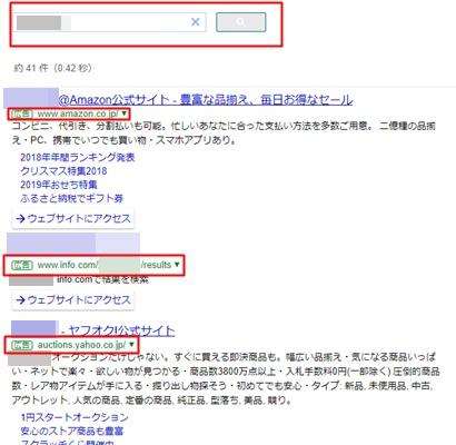 検索向け広告の検索結果画面のサンプル