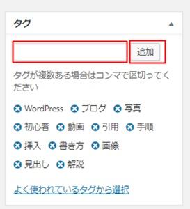 WordPressのブログ記事内のタグの追加方法
