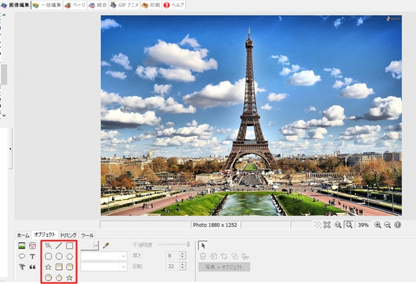Photoscape(フォトスケープ)で画像に矢印や枠を追加する方法
