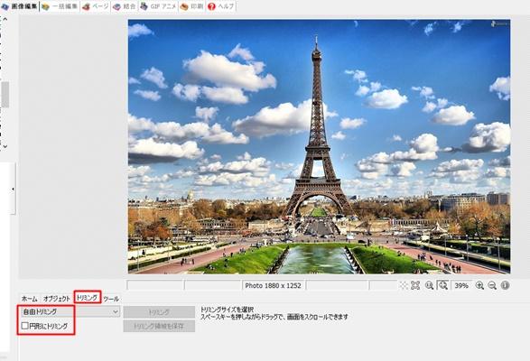 Photoscape(フォトスケープ)での画像トリミング方法