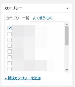 WordPressのブログ記事投稿画面でのカテゴリー一覧の表示方法と選択方法