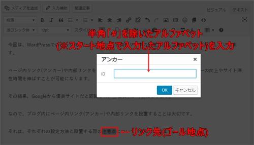 ページ内リンク(アンカーリンク)のリンク先の設定方法