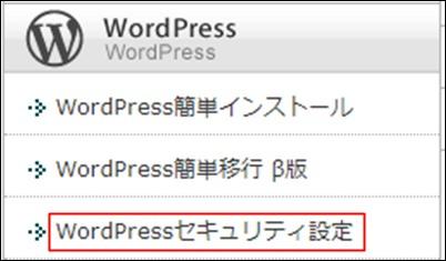 Xserverのサーバーパネル内のWordPressセキュリティ設定画面