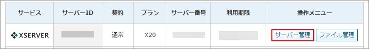 エックスサーバーのサーバー管理ログイン画面