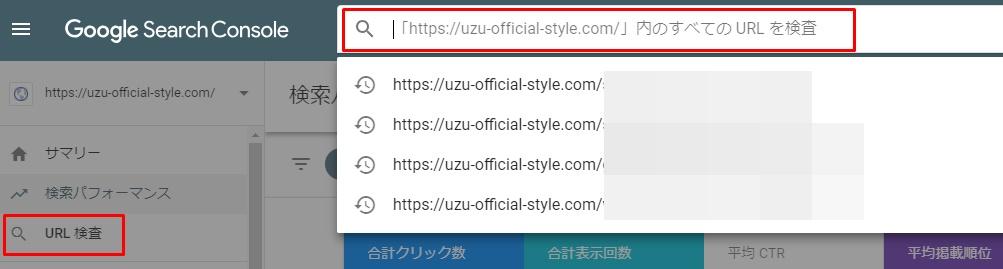 Googleクローラーの申請方法