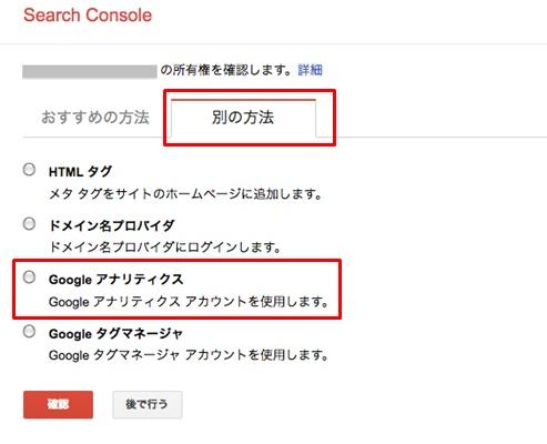 Search Consoleでサイト所有権をGoogle アナリティクスで証明する方法