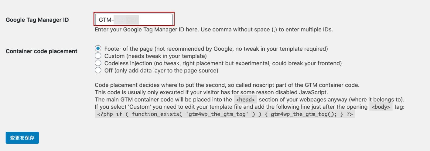 Googleタグマネージャーの登録方法