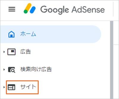アドセンス管理画面のサイト追加画面