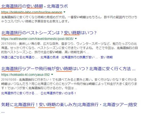 北海道旅行 安い時期の検索結果画面トップ4