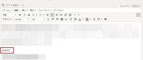 【プラグイン】AdSense Managerのブログ投稿画面での使い方