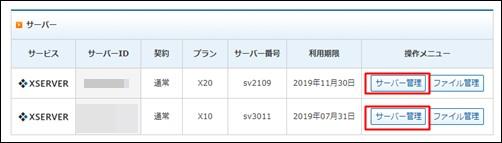 Xserverのサーバーパネルログイン画面