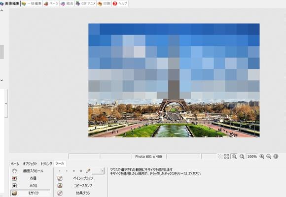 Photoscape(フォトスケープ)で画像をモザイク加工後