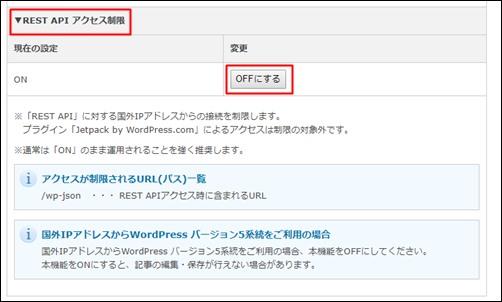 XserverのWordPressセキュリティ設定を戻す方法
