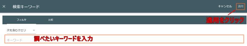 Search Consoleで特定キーワードを調査する方法