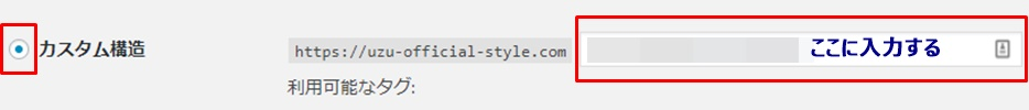 WordPressのパーマリンク設定をカスタム構造にする方法