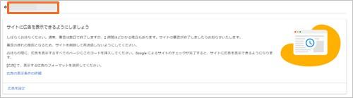 アドセンス管理画面のサイト追加申請終了画面