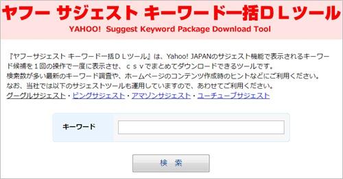 ヤフーサジェスト キーワード一括DLツールの画面